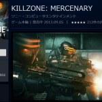名作FPSを破格で入手!PS Vita『KILLZONE: MERCENARY』半額キャンペーンがスタート!
