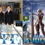 北瀬佳範氏が手掛けるFF最新作『メビウスファイナルファンタジー』発表!FFナンバリングスタッフが開発!