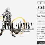 [更新:スクリーンショット追加]『メビウス ファイナルファンタジー』ティザーサイトがオープン ─ 新しい時代のゲームシーン到来を予告するFFシリーズ最新作