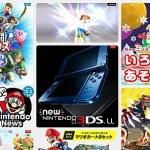 任天堂、公式サイトをこれでもかと大幅リニューアル!