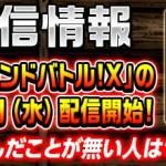 『ワンピース 超グランドバトル!X』体験版が配信開始!