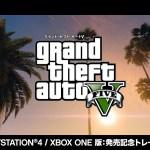 PS4/XB1『グランド・セフト・オートV』日本語字幕入りローンチトレーラー公開