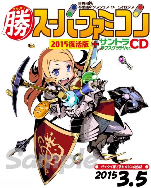 sekaiju-to-hushigi-no-dungeon_141226