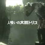 『人喰いの大鷲トリコ』やはりPS4に移行か。上田文人氏が「環境を一新して制作進行中」と語る