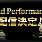 『シアトリズムFFCC』で『クロノ・トリガー』&『聖剣伝説2』の楽曲が配信決定!『FF14』楽曲の無料配信も!