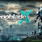 『ゼノブレイドクロス』フライングホームページに新BGMが追加!
