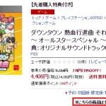 PS3『ダウンタウン熱血行進曲それゆけ大運動会』発売日が2月11日から2015年予定へと変更