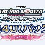 『TVアニメ アイドルマスター シンデレラガールズ G4U!パック VOL.1』予約スタート!