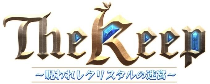 the-keep_150121 (0)