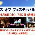 『テイルズ オブ フェスティバル 2015』6月6日・7日に横浜アリーナにて開催!