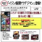 3DS無料ソフトと完全連動した新時代のTCG『イジン爆闘!!ウデジマン』2月28日に発売予定