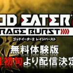 『ゴッドイーター2 レイジバースト』約6分に及ぶ店頭用PV公開!体験版は2月初旬配信予定!