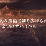 『バイオハザード リベレーションズ2』エピソード予告映像が公開!公式サイトのリニューアルも実施