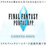 スマホ用『FF』情報アプリ『ファイナルファンタジーポータルアプリ』配信決定!スマホ版『FF』が先着100万ダウンロード無料!
