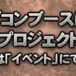 カプコン「JAEPO 2015」にてビッグプロジェクトを発表!