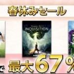 EA、PS Storeにて最大67%オフの春休みセールを開始!PS4『ドラゴンエイジ:インクイジション』3,888円など
