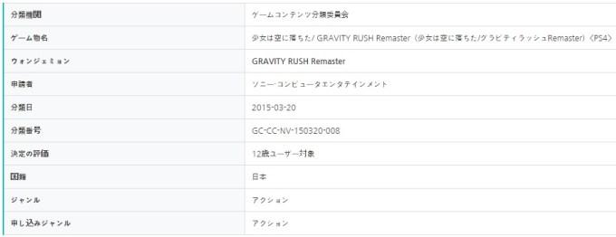 gravity-daze-remaster_h_150320