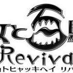 【予約】『魔女と百騎兵リバイバル』通常版&限定版ともに予約スタート!