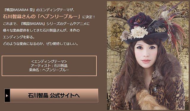 sengoku-basara-4-sumeragi_150416 (et)