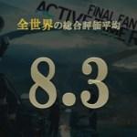 『FF15エピソードダスカ』ユーザーアンケートの結果が発表!