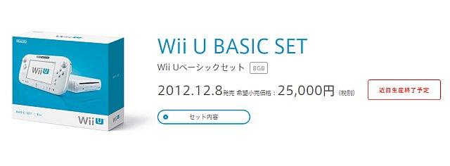 wiiu-basic-set_150521