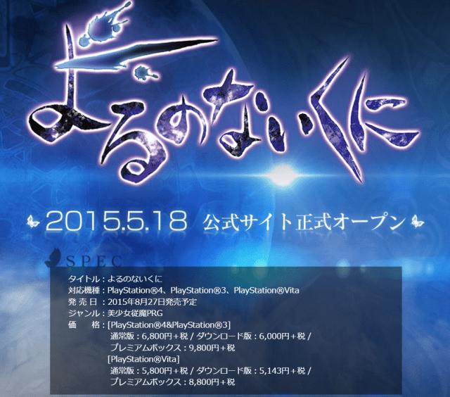yorunonaikuni_official_150514