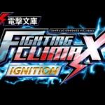 『電撃文庫FC』新バージョンの正式タイトルは『電撃文庫 FIGHTING CLIMAX IGNITION』!新キャラ・新システムが体験できるロケテストが6月26日~28日に実施