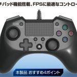 HORI、タッチパッド機能を搭載したPS4対応コントローラーを発表!