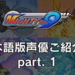 『Mighty No.9』ベックを演じる村瀬歩さんなど日本語版声優の紹介映像 第1弾が公開!