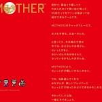 Wii U VCで初代『MOTHER』の配信が開始!糸井重里氏の海外ユーザーへ向けたメッセージ動画も公開