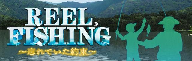 reel-fishing-banner_150626