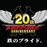 【鉄拳20周年】『鉄拳』プロジェクトに関する重大発表が予告!