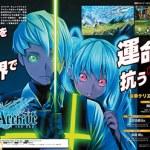 スパチュン×トライエース新規RPG『イグジストアーカイヴ』ゲームシステム詳細が判明!『ヴァルキリープロファイル』がベースになっている模様