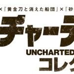 アンチャ3部作のPS4リマスター版『アンチャーテッド コレクション』国内で10月8日に発売決定!特典は『アンチャーテッド4』マルチプレイβ権