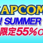 カプコン「GO!GO!SUMMER SALE!」第5弾を開始!『スト鉄』や『ヴァンパイアクロニクル ザ カオスタワー』などPS Vita&PSPタイトルが55%オフ