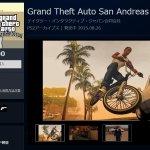 PS2アーカイブス『GTAサンアンドレアス』『GTAバイスシティ』が配信開始!