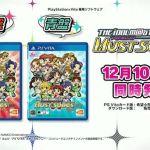 PS Vita『アイドルマスターマストソングス』発売日が12月10日に決定!赤盤/青盤それぞれに40曲を収録[更新:予約開始]