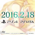 リメイク版『この世の果てで恋を唄う少女YU-NO』PS4/PS Vitaで発売決定!発売日は2016年2月18日