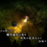日本一ソフトウェア新作ホラー『夜廻』システム紹介ムービーが公開!