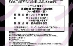 kiseki-evo_151126
