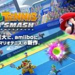 Wii U『マリオテニス ウルトラスマッシュ』TVCMが公開!