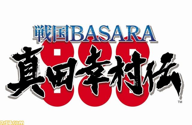 basara-yukimura_151215