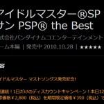 PSP『アイドルマスターSP パーフェクトサン』本日限りの390円セールがスタート!Vita用アプリ『ミュージッククリップス』の無料配信も