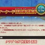 『艦これアーケード』ロケテストが12月18日~20日に開催決定!