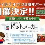ニコ生「『テイルズ オブ』20周年パーティ」12月15日放送!小西克幸さん、鈴木千尋さん、代永翼さんらが登場するほか、シリーズ最新情報も公開!
