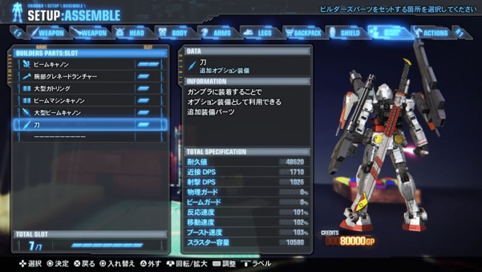 gundam-breaker-3_160107 (3)