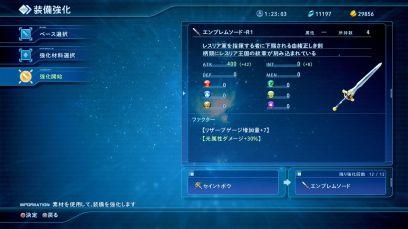 starocean5_160125 (36)