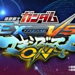 AC『機動戦士ガンダム EXTREME VS. MAXI BOOST ON』3月9日稼働!PV&オープニング映像が公開