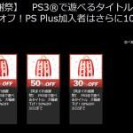 【人気作多数】PS StoreにてPS3タイトルが最大70%OFFになるセールがスタート!PS Plus加入者は更に10%OFF