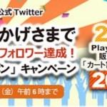 【PS Store】カート合計金額から20%OFFになる「カート割引クーポン」キャンペーンが20時間限定で実施中(3月11日午前6時まで)